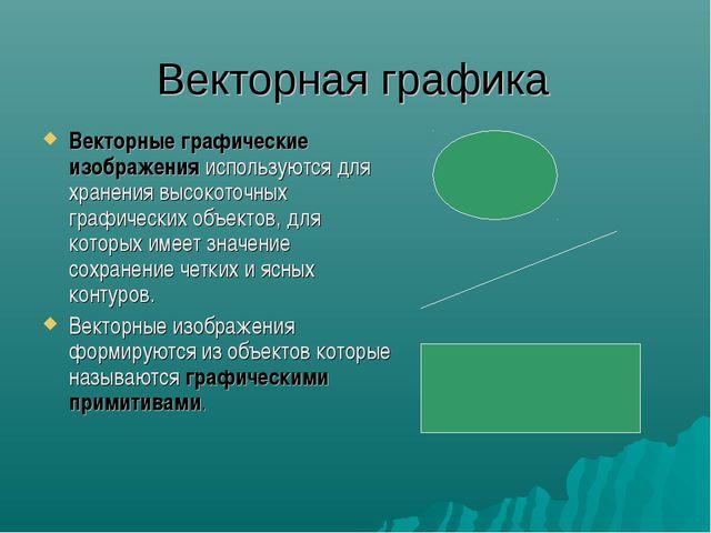 Векторная графика Векторные графические изображения используются для хранения...