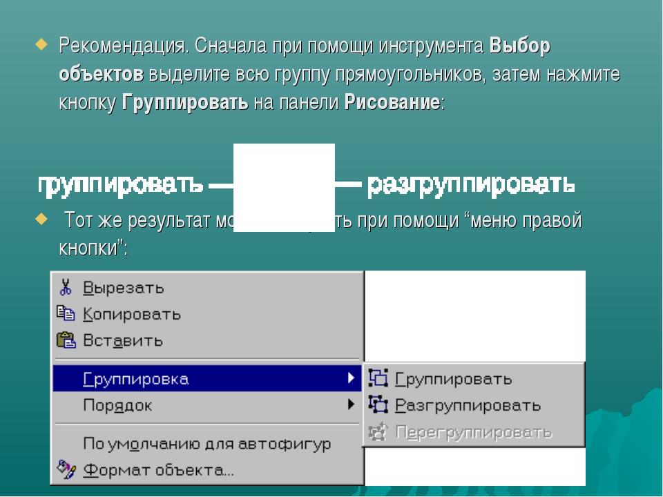 Рекомендация. Сначала при помощи инструмента Выбор объектов выделите всю груп...