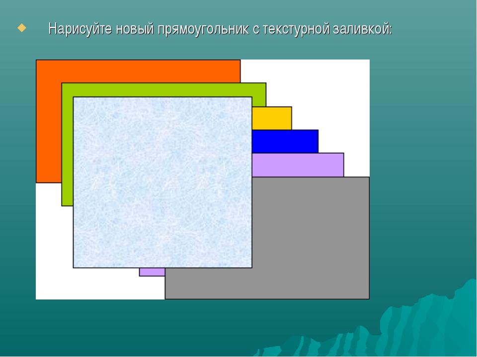 Нарисуйте новый прямоугольник с текстурной заливкой: