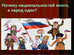 Почему национальностей много, а народ один?