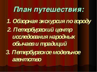 План путешествия: 1. Обзорная экскурсия по городу 2. Петербургский центр иссл
