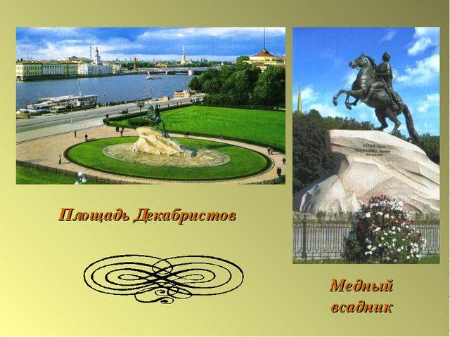 Площадь Декабристов Медный всадник