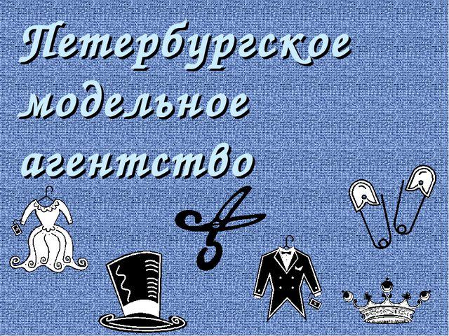 Петербургское модельное агентство