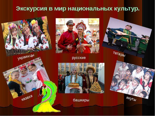 башкиры украинцы казахи русские якуты Экскурсия в мир национальных культур. т...