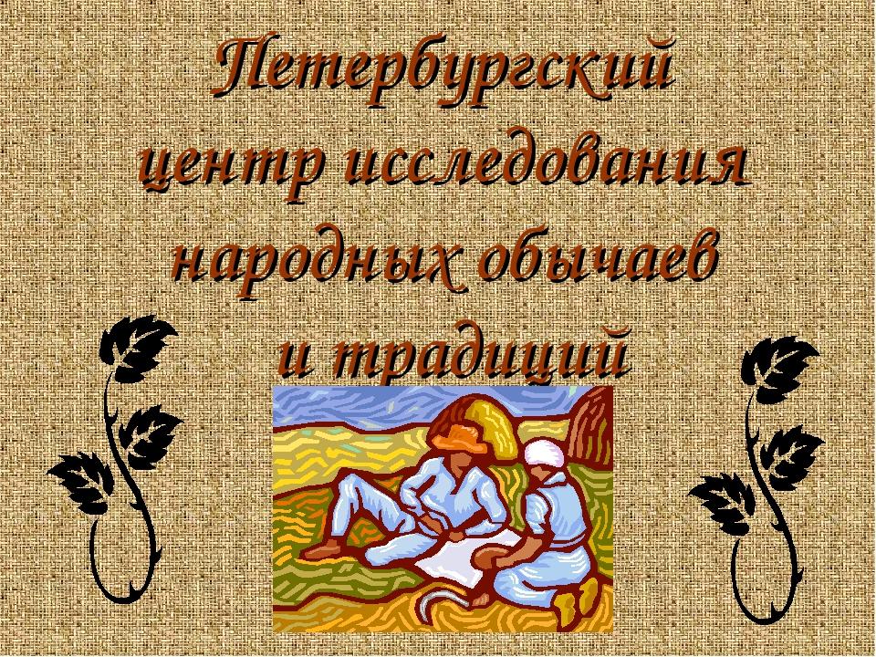 Петербургский центр исследования народных обычаев и традиций