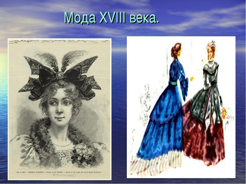Мода XVIII века.
