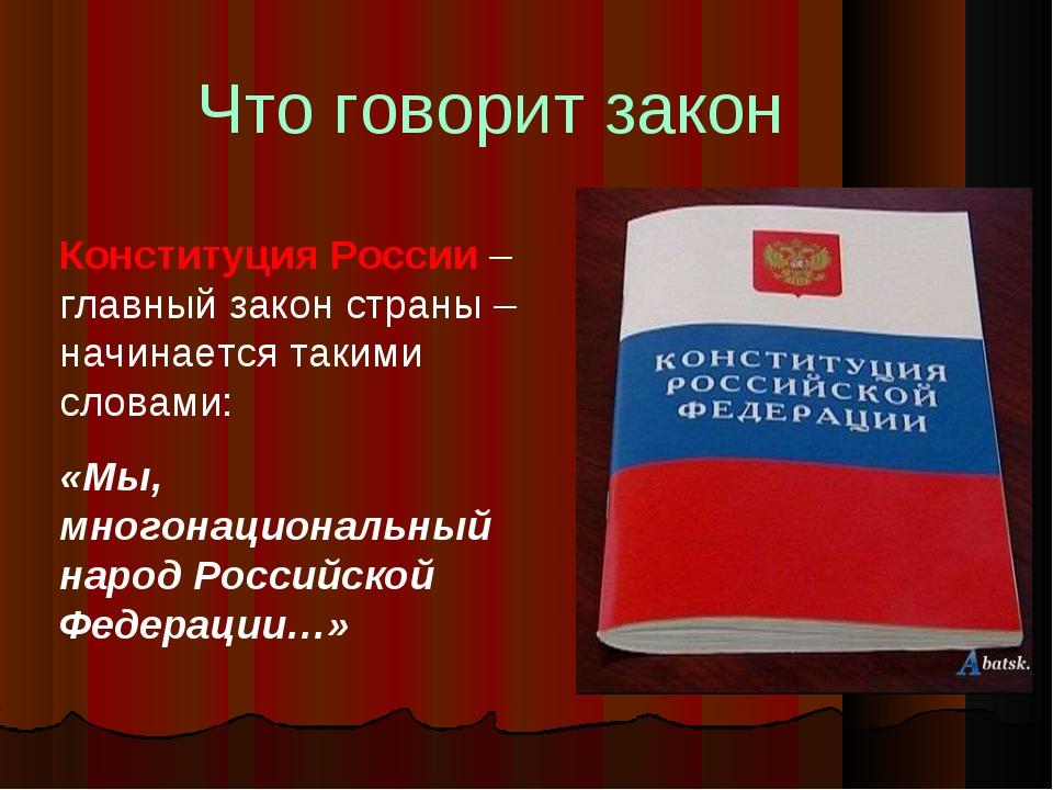Что говорит закон Конституция России – главный закон страны – начинается так...