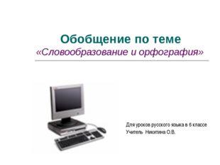Обобщение по теме «Словообразование и орфография» Для уроков русского языка