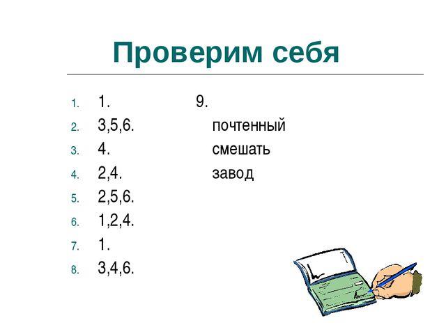 Проверим себя 1. 9. 3,5,6. почтенный 4. смешать 2,4. завод 2,5,6. 1,2,4. 1....