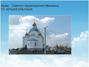 Храм Святого Архистратига Михаила, СТ. АРХАНГЕЛЬСКАЯ