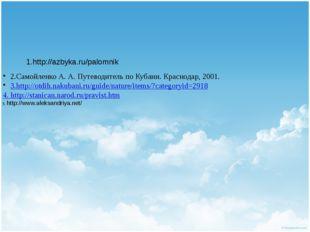 1.http://azbyka.ru/palomnik 2.Самойленко А. А. Путеводитель по Кубани. Красн