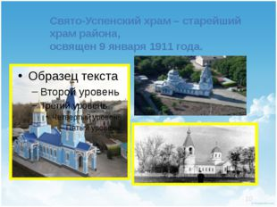 Свято-Успенский храм – старейший храм района, освящен 9 января 1911 года.