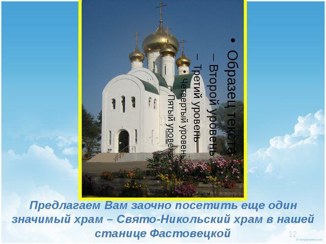 Предлагаем Вам заочно посетить еще один значимый храм – Свято-Никольский хра...
