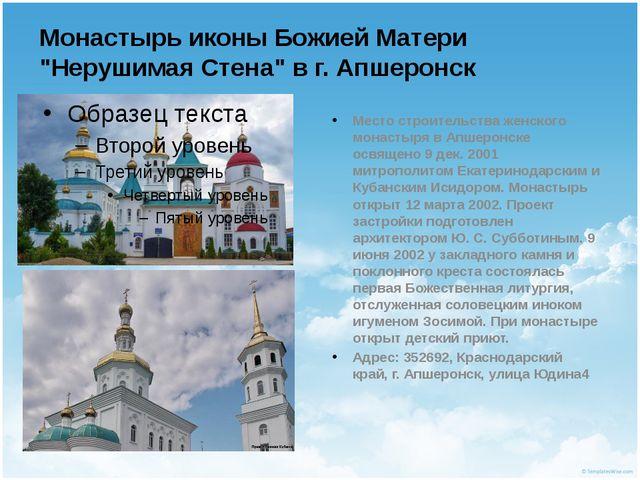 Место строительства женского монастыря в Апшеронске освящено 9 дек. 2001 мит...