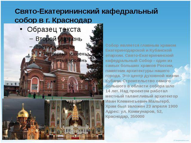 Собор является главным храмом Екатеринодарской и Кубанской епархии. Свято-Ек...