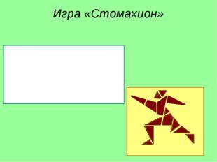 Игра «Стомахион»