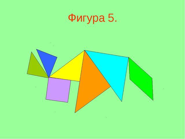 Фигура 5.