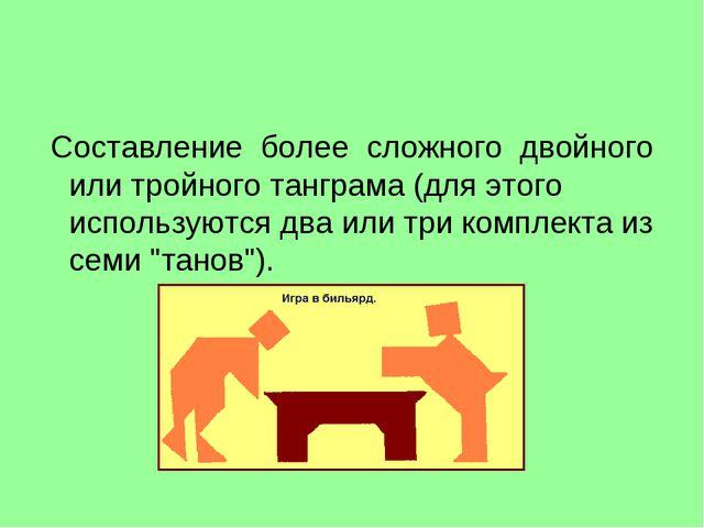 Составление более сложного двойного или тройного танграма (для этого использ...