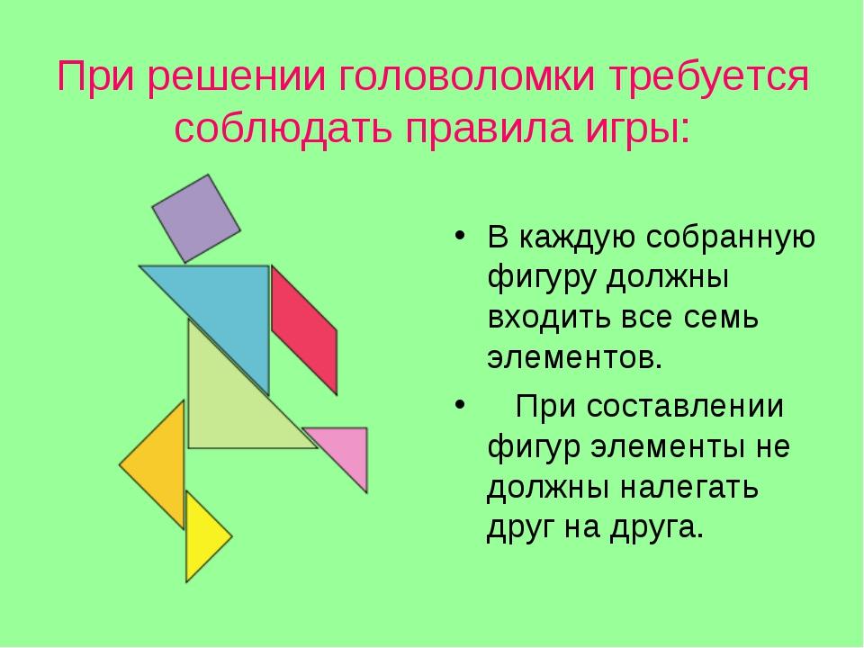 При решении головоломки требуется соблюдать правила игры: В каждую собранную...