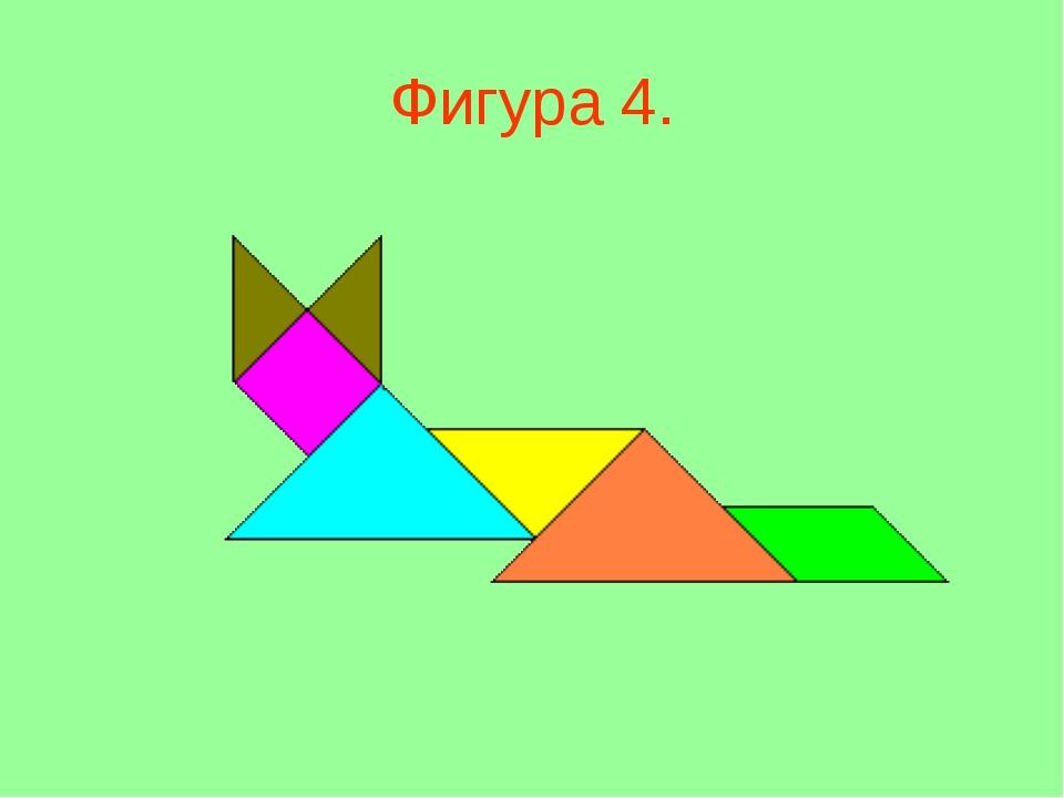 Фигура 4.