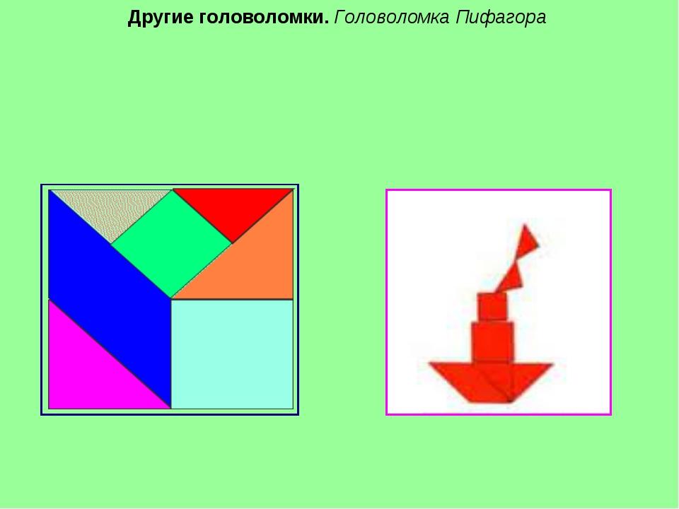 Другие головоломки. Головоломка Пифагора
