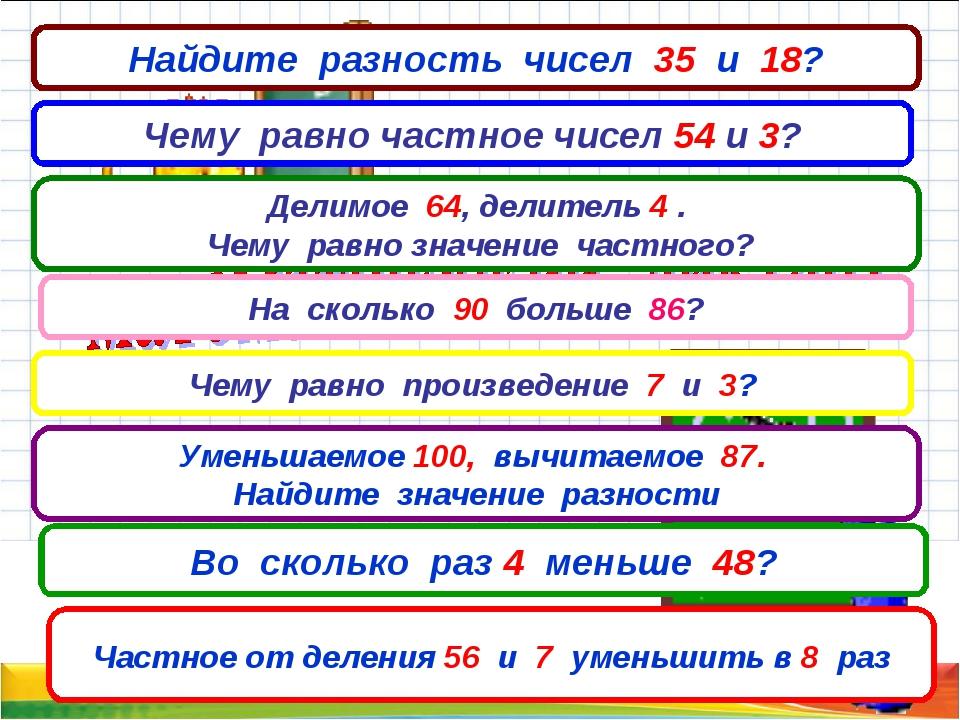 Найдите разность чисел 35 и 18? Чему равно частное чисел 54 и 3? Делимое 64,...