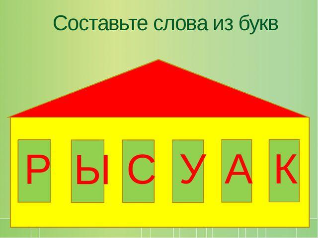 Составьте слова из букв Р Ы С У А К