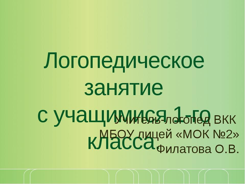 Логопедическое занятие с учащимися 1-го класса. Учитель-логопед ВКК МБОУ лице...