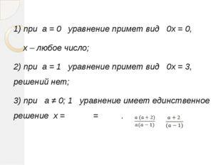 1) при a = 0 уравнение примет вид 0x = 0, x – любое число; 2) при a = 1 уравн