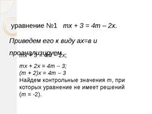 уравнение №1 mx + 3 = 4m – 2x. Приведем его к виду ах=в и проанализируем mx