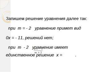 Запишем решение уравнения далее так: при m = - 2 уравнение примет вид 0x = -