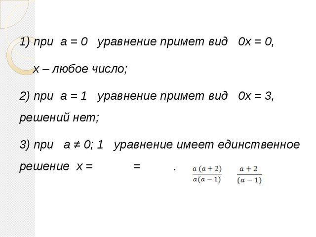 1) при a = 0 уравнение примет вид 0x = 0, x – любое число; 2) при a = 1 уравн...