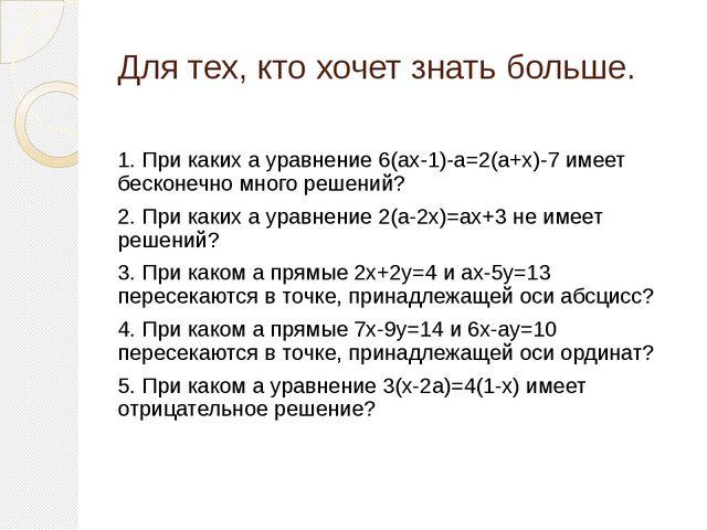 Для тех, кто хочет знать больше. 1. При каких a уравнение 6(ax-1)-a=2(a+x)-7...