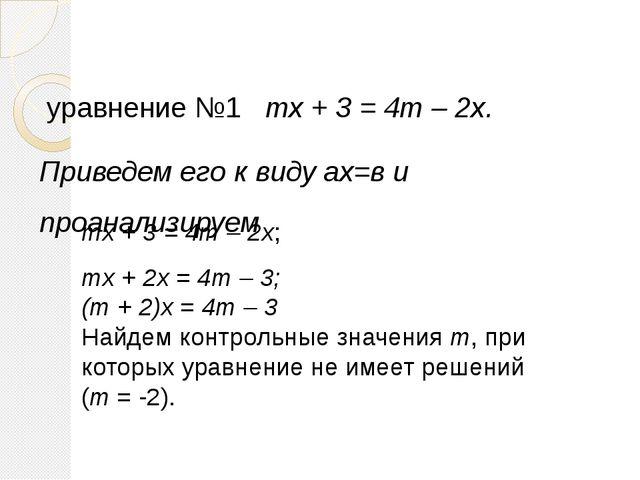уравнение №1 mx + 3 = 4m – 2x. Приведем его к виду ах=в и проанализируем mx...