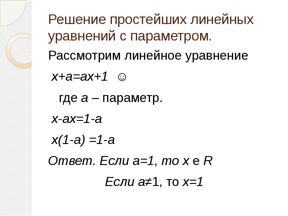 Решение простейших линейных уравнений с параметром. Рассмотрим линейное уравн...