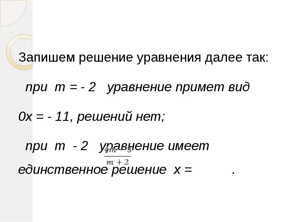 Запишем решение уравнения далее так: при m = - 2 уравнение примет вид 0x = -...