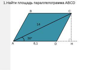 1.Найти площадь параллелограмма ABCD H 8,1 14