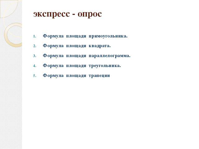 экспресс - опрос Формула площади прямоугольника. Формула площади квадрата. Фо...