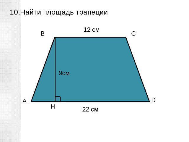 10.Найти площадь трапеции 12 см 22 см 9см