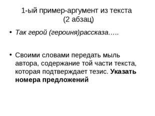 1-ый пример-аргумент из текста (2 абзац) Так герой (героиня)рассказа….. Своим