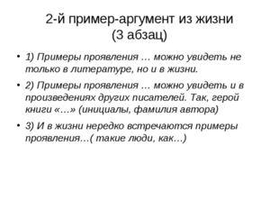 2-й пример-аргумент из жизни (3 абзац) 1) Примеры проявления … можно увидеть