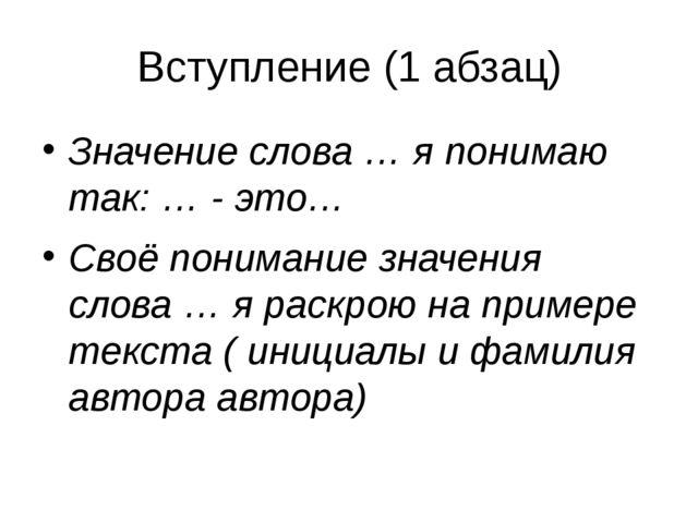 Вступление (1 абзац) Значение слова … я понимаю так: … - это… Своё понимание...