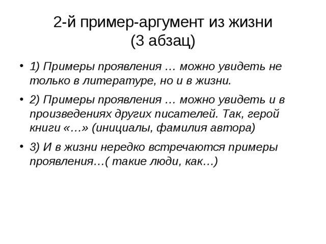 2-й пример-аргумент из жизни (3 абзац) 1) Примеры проявления … можно увидеть...