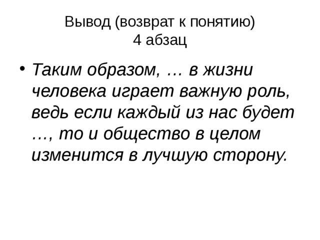 Вывод (возврат к понятию) 4 абзац Таким образом, … в жизни человека играет ва...