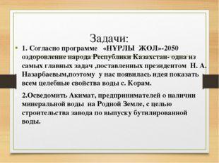 Задачи: 1. Согласно программе «НҰРЛЫ ЖОЛ»-2050 оздоровление народа Республики