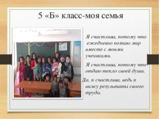 5 «Б» класс-моя семья Я счастлива, потому что ежедневно познаю мир вместе с
