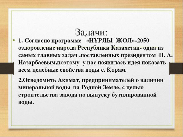 Задачи: 1. Согласно программе «НҰРЛЫ ЖОЛ»-2050 оздоровление народа Республики...