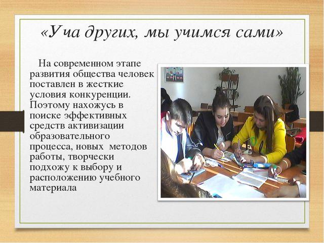 «Уча других, мы учимся сами» На современном этапе развития общества человек п...