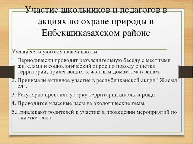 Участие школьников и педагогов в акциях по охране природы в Енбекшиказахском...