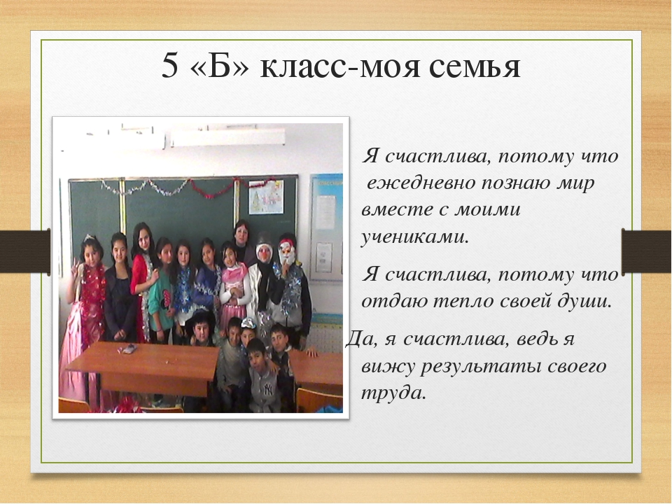 5 «Б» класс-моя семья Я счастлива, потому что ежедневно познаю мир вместе с...